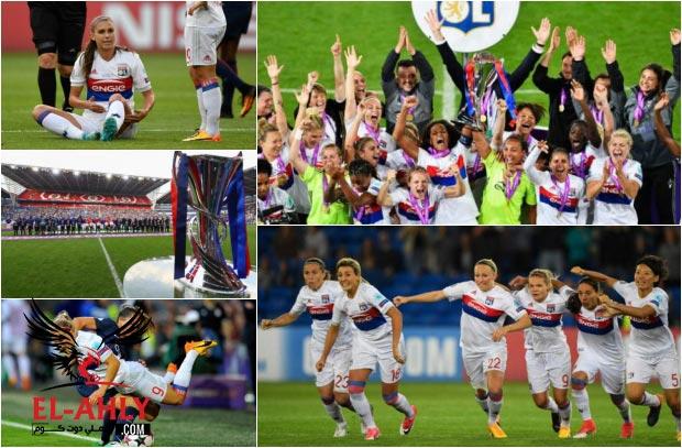 ليون الفرنسي يتوج بلقب دوري أبطال أوروبا للسيدات