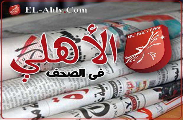 أخبار الأهلي في الصحف: البدري يطلب السرعة في ضم شحات المقاصة ويراقب محارب سموحة