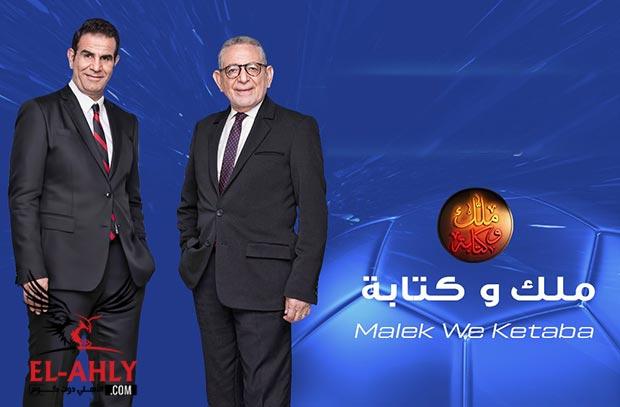 القيعي لـEl-Ahly.com عن مستقبل ملك وكتابة: مش هعيش أكتر من اللي عيشته .. موقفي للتاريخ