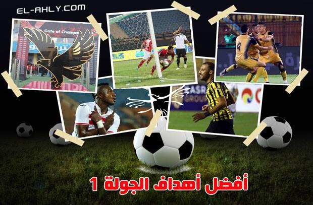 """صاروخية كالديرون وركنة الشيخ و""""تغزيلة"""" عمر السعيد .. اختار أفضل هدف بالجولة الأولى"""