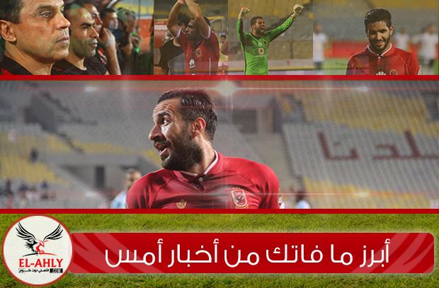 أبرز ما فاتك بالأمس: الأهلي يهزم إف سي مصر 8-0 ورسالة الخطيب لمنتخب مصر