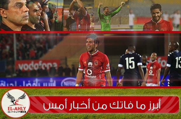 أبرز ما فاتك بالأمس: صالح جمعة يرد على تقارير تجميده ومواعيد مباريات الأهلي الجديدة