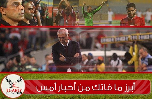 أبرز ما فاتك بالأمس: غضب حجازي وحزن عمرو جمال ويوسف يتمنى انتقال السعيد للزمالك