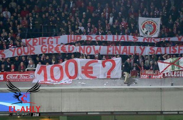 جماهير بايرن ميونيخ تحتج على ارتفاع سعر تذكرة مباراة اندرلخت بإلقاء أوراق مالية مزيفة