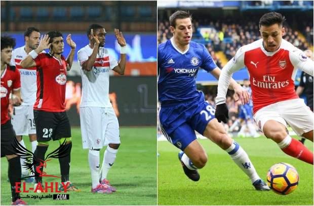 أبرز مباريات اليوم: الزمالك يعود للدوري وأرسنال يصطدم بتشيلسي وديربي بكأس ايطاليا