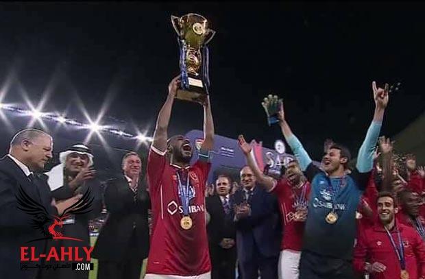 شاهد إحتفالات فريق الأهلي بلقب السوبر وحسام عاشور القائد للمرة الأولى