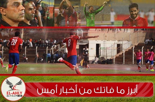 """أبرز ما فاتك بالأمس: الأهلي بطلاً لكأس السوبر وحسام حسن لا يتوقف عن """"الجعجعة"""""""