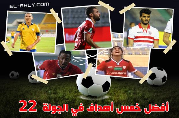 كعب أجايي وصاروخية مؤمن إبراهيم ضمن أفضل 5 أهداف بالجولة الـ22 بالدوري