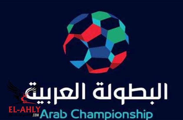 تعرف على مواعيد البطولة العربية في نسختها الجديدة وأول فريقين يعلنان المشاركة