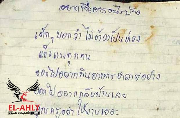 الكشف عن رسائل من أطفال الكهف لزويهم .. والمدرب يعتذر للآباء