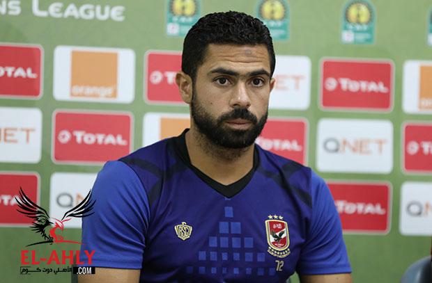 أحمد فتحي: واجهنا سوء حظ في البداية ولكن هدفنا تحقيق كل البطولات