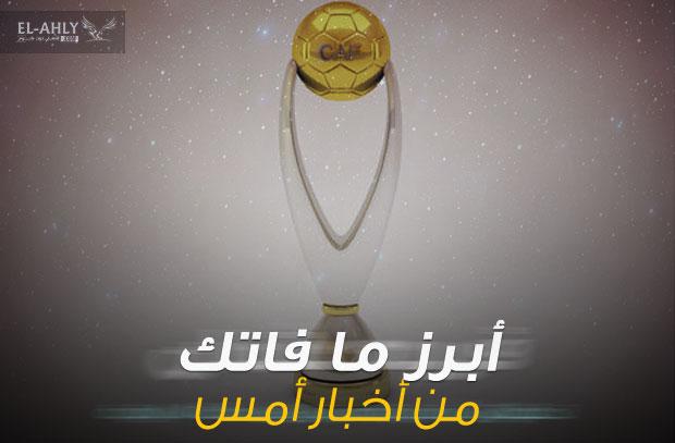 أبرز ما فاتك بالأمس: تفاصيل النسخة الاستثنائية لدوري الأبطال وشلبي يشتبك مع أحمد عيد