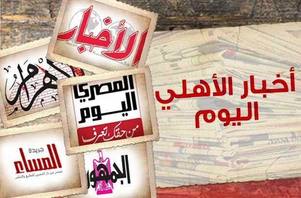 أخبار الأهلي اليوم: فرض السرية بتونس وكارتيرون يخشى الضغوط التونسية على الحكم