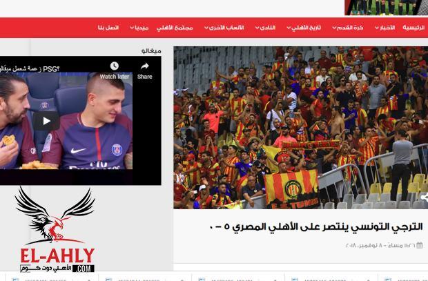 اختراق موقع الأهلي الرسمي ووضع صورة وخبر فوز الترجي على الأهلي