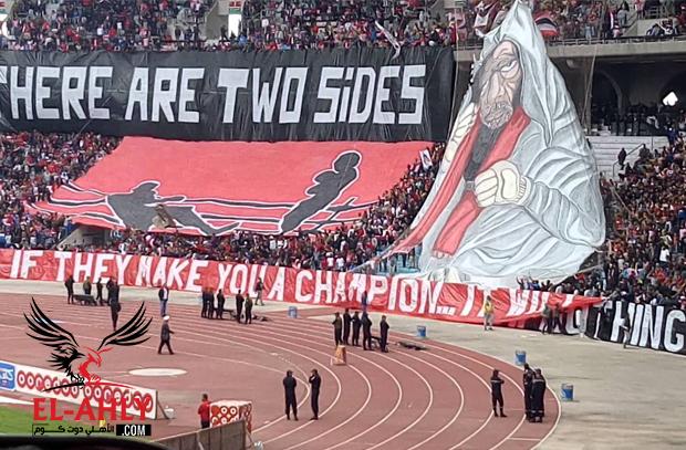 جماهير الأفريقي تساند النادي الأهلي قبل مباراة الترجي بنهائي دوري الأبطال