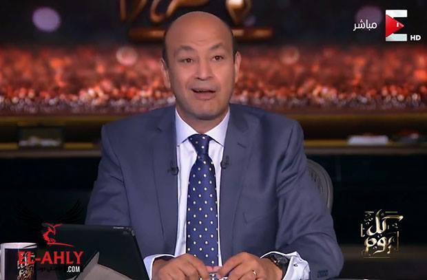 عمرو اديب يفقد الاحساس بالزمان والمكان بعد هزيمة الزمالك من الاتحاد