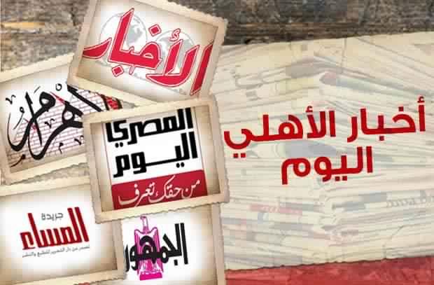 """أخبار الأهلي اليوم: الأهلي يظهر """"العين الحمرا"""" للاتحاد بسبب مؤجلات الزمالك قبل القمة"""