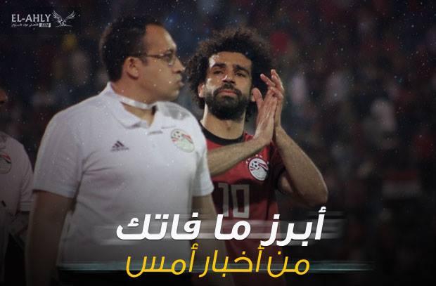 أبرز ما فاتك بالأمس..تريكة يدعم صلاح والكشف عن نظام جديد لبطولة كأس العالم للأندية