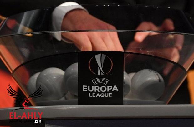كل ما تحتاج معرفته عن قرعة الدوري الأوروبي