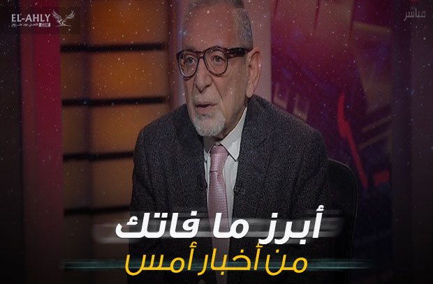 أبرز ما فاتك بالأمس: القيعي يحذر ومفاوضات الزمالك مع حسين السيد