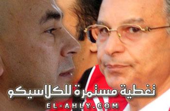 زيزو: ثقتي لم تهتز وأشكر اللاعبين .. حسام: يكفيني فرحة الأهلي بالتعادل!