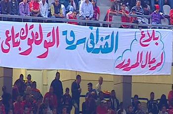 """إستاد القاهرة بدون صورة مبارك .. بلاغ """"توكتوك"""" القذافي .. ارتباك الحكام"""