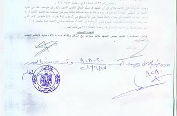 الحكم بحبس مهاجم الأهلي 3 سنوات بسبب إيصال أمانة