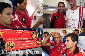 من القاهرة لتونس: نوم وجرايد وزملكاوي اصيل واستقبال ملوك شاهد بالصور