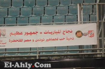 شكراً تونس..شاهد يافطات ملعب رادس قبل النهائي المرتقب