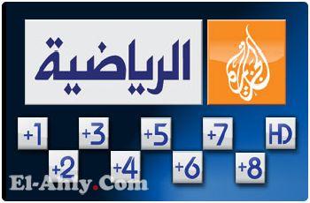 شاهد تنويه قناة الجزيرة عن مباراة الأهلي وهيروشيما