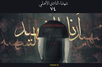 شاهد تخليد El-Ahly.com لذكرى شهيد عشقوا الاهلى