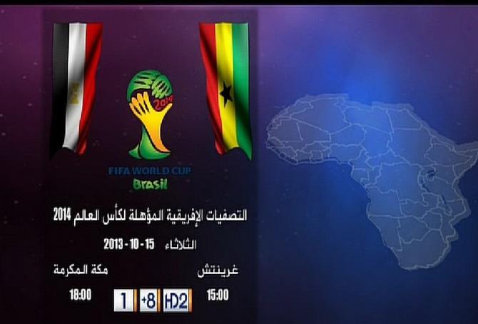 الجزيرة تذيع مباراة مصر وغانا على القناة المفتوحة