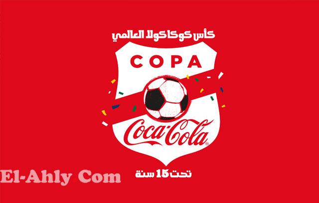 بطولة كوپا كوكاكولا العالمية للسنة الثانية فى مصر
