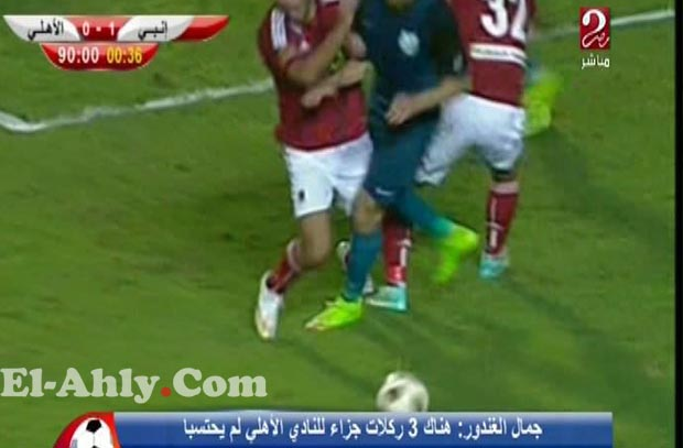 جمال الغندور: الأهلي يستحق 3 ضربات جزاء وطرد مدافع إنبي