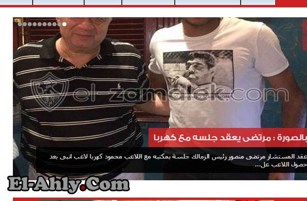 موقع الزمالك الرسمي يحذف صورة مرتضى وكهربا بعد نشرها بساعات