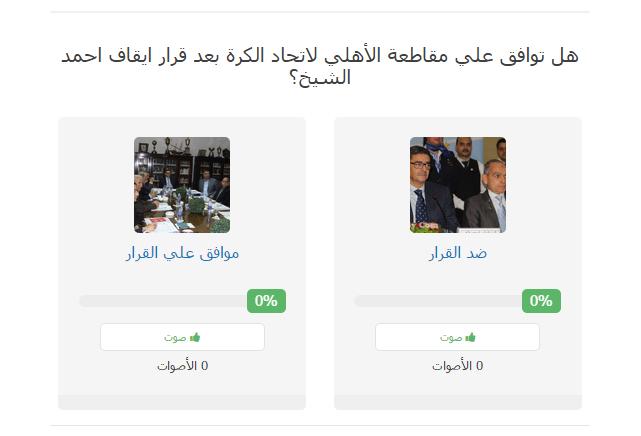 استفتاء .. مع ام ضد قرار مقاطعة الأهلي لاتحاد الكرة بعد ايقاف احمد الشيخ؟