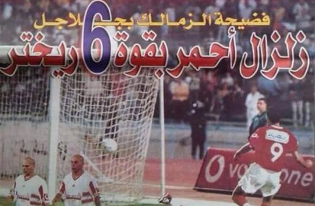 Image result for مباراة الستة واحد