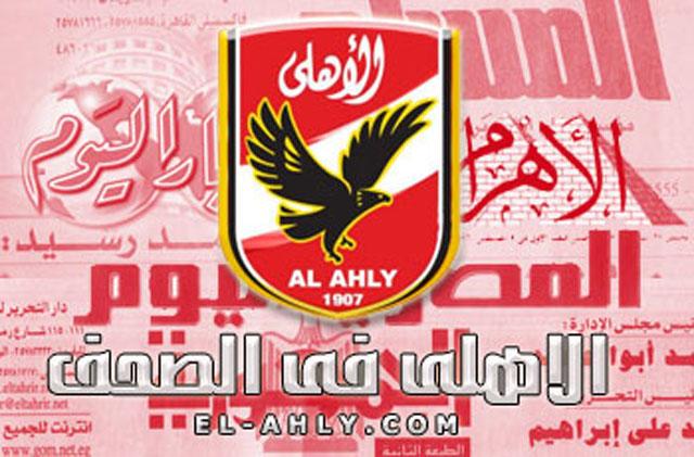 أخبار الأهلي اليوم: الإستبدال يفتح الطريق للأهلي لضم حمودي وسامي