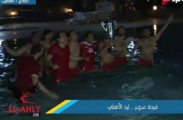 """شاهد .. لاعبو الأهلي """"السوبر"""" يحتفلون بالقفز في حمام السباحة"""