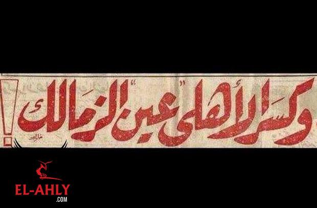 خالد الغندور: ليه بنحتفل بالـ6-1 بتاعة الأهلي ومش بنحتفل بذكرى ماتش غانا!